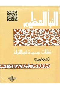 النبأ العظيم ...نظرات جديدة في القرآن الكريم