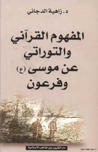المفهوم القراني و التوراتي عن موسى و فرعون