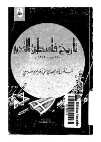 تاريخ فلسطين القديم…منذ اول غزو يهودي حتى آخر غزو صليبي