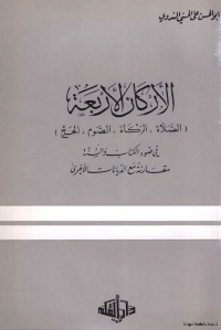 الاركان الاربعة [ الصلاة-الزكاة-الصوم-الحج] في ضوء الكتاب و السنة مقارنة مع الديانات الاخرى