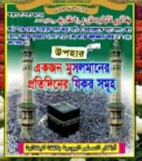 The daily muslim prayers