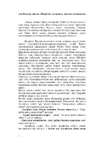 Аса Қамқор, ерекше Мейірімді Аллаһтың  атымен бастаймын