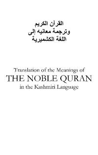 قرآن مجيد
