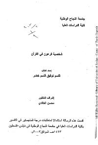 شخصية فرعون في القرآن