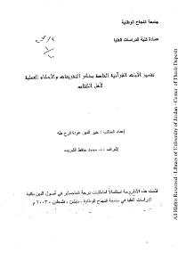 تفسير الآيات القرآنية الخاصة بذكرالأحكام العملية لاهل الكتاب وتشريعات أهل الكتاب