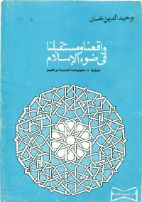واقعنا ومستقبلنا في ضوء الاسلام