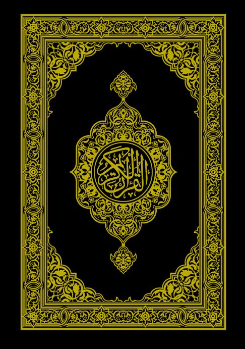 القرآن الكريم وترجمة معانيه إلى اللغة الزولوية