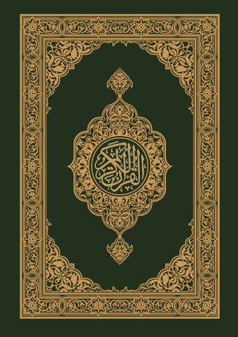 القرآن الكريم وترجمة معانيه إلى اللغة الهندية