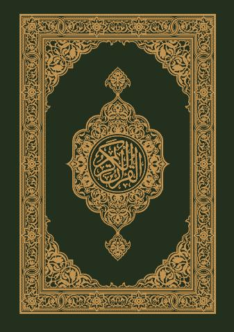 القرآن الكريم وترجمة معانيه إلى اللغة الأوكرانية