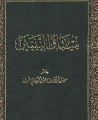СТОЛПЫ ИСЛАМА И ВЕРЫ