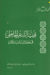 قضية الشعر الجاهلي في كتاب ابن سلام