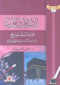 الاسلام والغرب افتراءات لها تاريخ