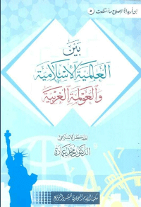 بين العالمية الاسلامية والعولمة الغربية