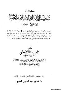 سلاسل المناظرة الاسلامية النصرانية بين شيخ وقسيس