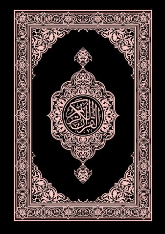 القرآن الكريم وترجمة معانيه إلى اللغة الإندونيسية