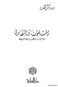 المسلمون والنصارى التعامل من منظور إسلامي