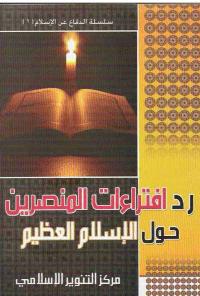 رد أفتراءات المنصرين حول الاسلام العظيم