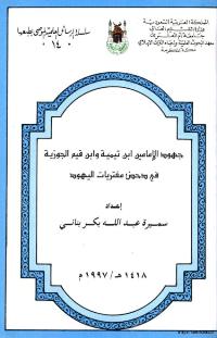 جهود الإمامين ابن تيمية وابن القيم في دحض مفتريات اليهود