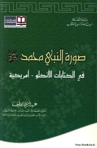 صورة النبي محمد صلى الله عليه وسلم في الكتابات الانكلو- امريكية