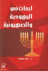 أبحاث في اليهودية والصهيونية