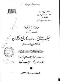 دراسة نقدية لبعض آراء فيليب حتي و كارل بروكمان في التاريخ الإسلامي