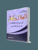 الجلال والجمال في رسم الكلمة في القرآن الكريم