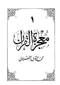 معجزة القرآن – 10 أجزاء