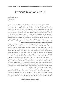 ترجمة تفسير القرآن الكريم بين الإجازة والامتناع