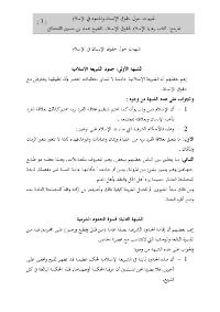 شبهات حول حقوق الإنسان في الإسلام