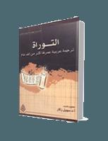 التوراة: ترجمة عربية عمرها أكثر من ألف عام