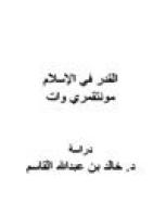 القدر في الإسلام.. مونتقمري وات