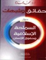 حقائق وشبهات حول السماحة الاسلامية وحقوق الانسان