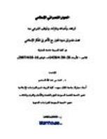 الحوار النصراني الاسلامي تاريخه، وأهدافه وغاياته، والموقف الشرعي منه