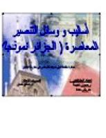 أساليب ووسائل التنصير المعاصرة (الجزائر نموذجا)