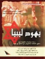 يهود ليبيا