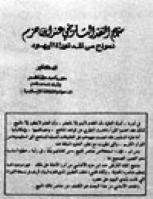 منهج النقد التاريخي عند ابن حزم ... نموذج من نقد توراة اليهود