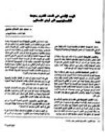 بحوث التاريخ القديم و الآثار: الوعد الإلهي في العهد القديم بعودة الفلسطينيين إلي أرض فلسطين