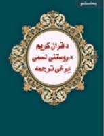 د قران كريم د روستني لسمي برخي ترجمه
