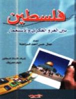 فلسطين بين الغزو الفكري والاستعمار