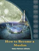 이슬람 가입하려면 어떻게해야하나요?