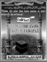 Muslim Daily Supplications
