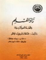 Zad almuslim