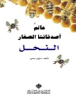 النحل: عالم أصدقائنا الصغار