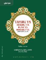 Maelezo ya kumi ya mwisho ya Qur'ani Tukufu