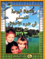 الحياة اليومية للمسلم في ضوء الأخلاق القرآنية