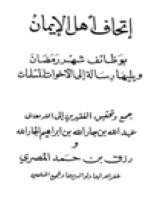 إتحاف أهل الإيمان بوظائف شهر رمضان