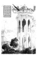 مجلة الوعي العدد 161