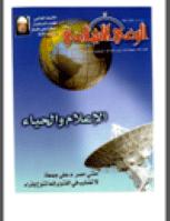 مجلة الوعي العدد 467