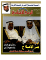 مجلة الوعي العدد 493