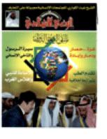 مجلة الوعي العدد 511
